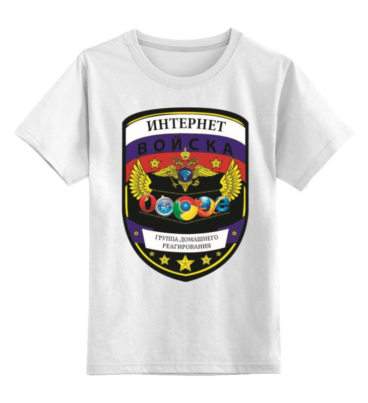 футболка классическая унисекс Printio войска