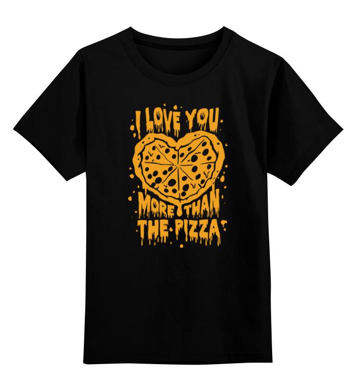 Детская футболка классическая унисекс Printio Я люблю тебя больше, чем пиццу! майка классическая printio еда я люблю тебя