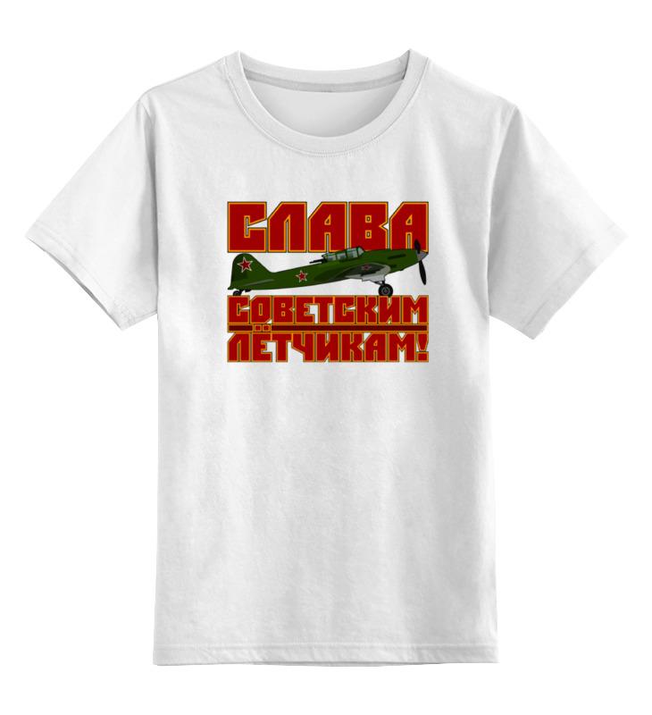 Детская футболка классическая унисекс Printio Слава советским лётчикам! цена и фото