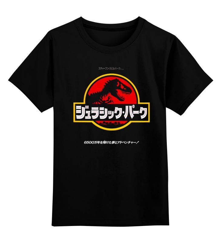 Детская футболка классическая унисекс Printio Jurassic park / парк юрского периода цена
