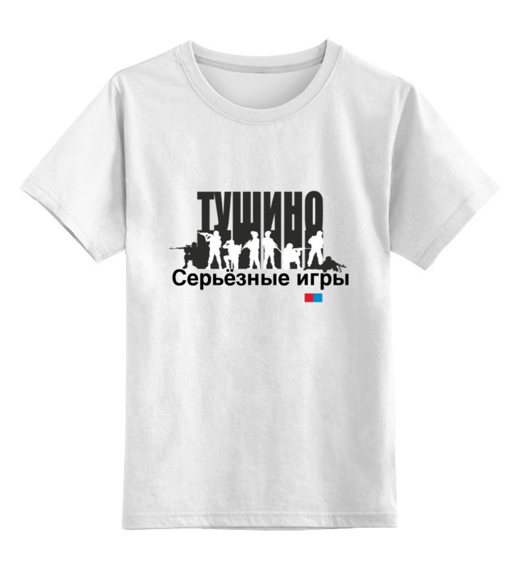 Детская футболка классическая унисекс Printio Тушино