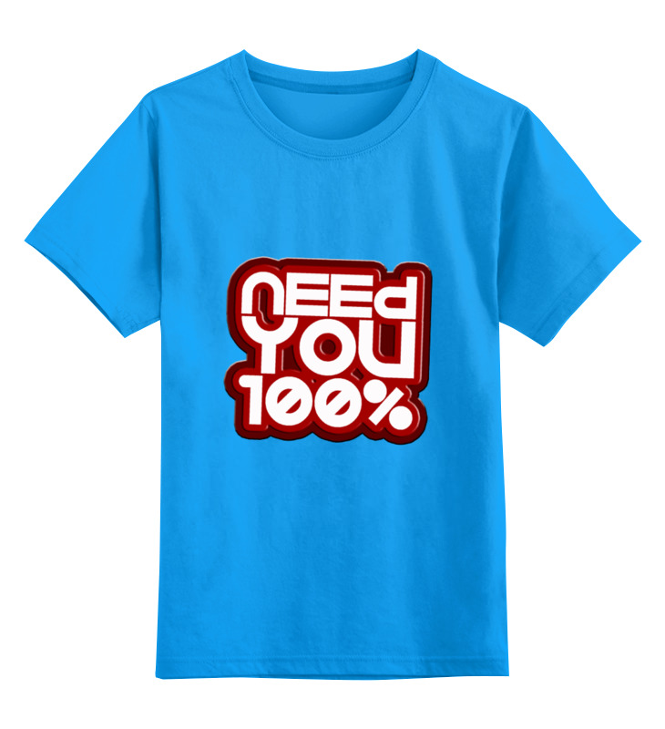 Детская футболка классическая унисекс Printio Need you 100% детская футболка классическая унисекс printio i love you beary much