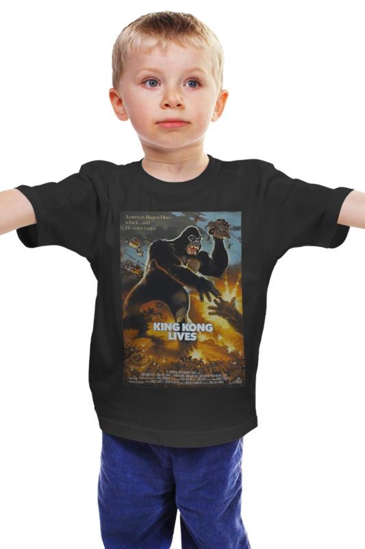 Детская футболка классическая унисекс Printio King kong lives king kong футболка