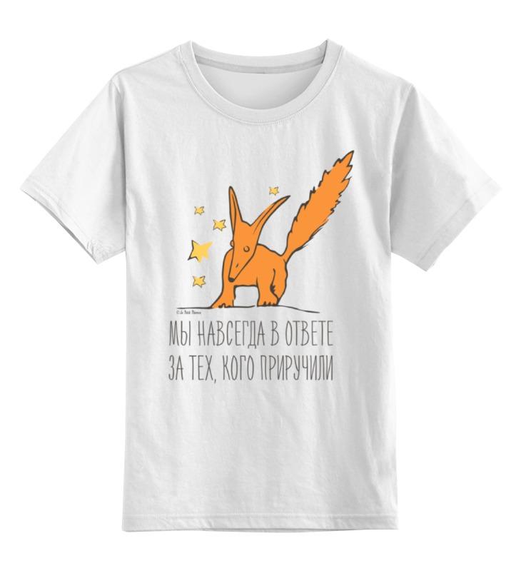 Детская футболка классическая унисекс Printio Маленький принц le petit prince