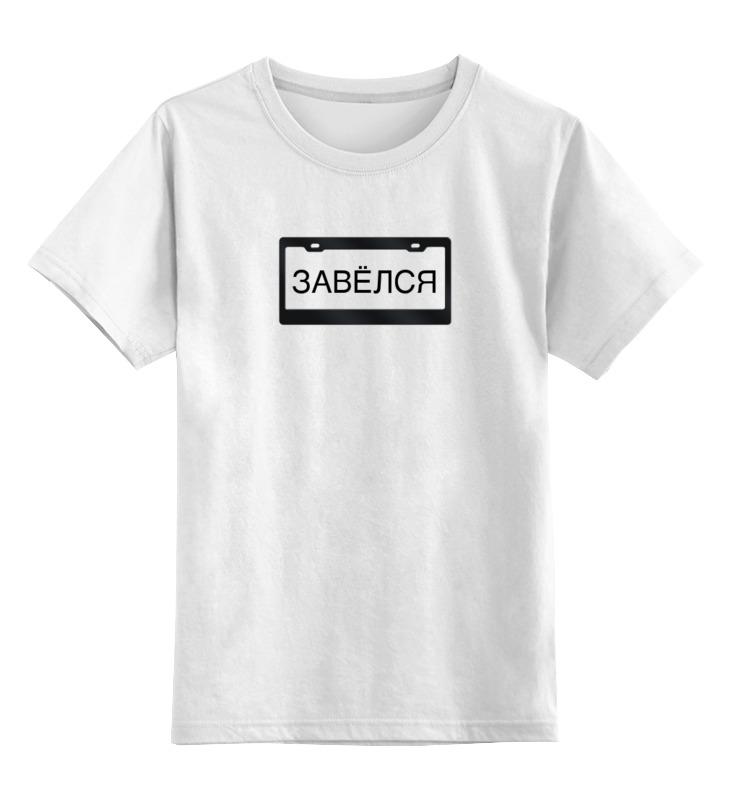Детская футболка классическая унисекс Printio Завёлся в мороз детская футболка классическая унисекс printio игра слов