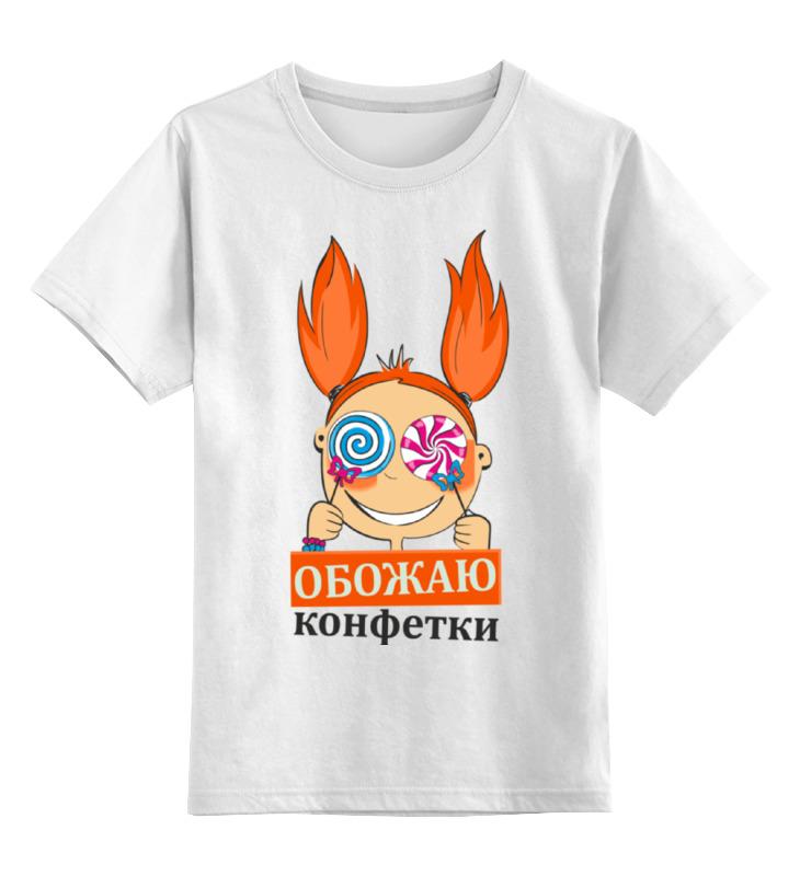 Детская футболка классическая унисекс Printio Без названия