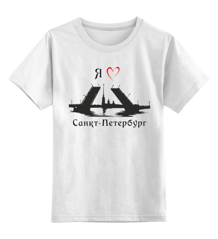 все цены на Детская футболка классическая унисекс Printio Я люблю питер онлайн