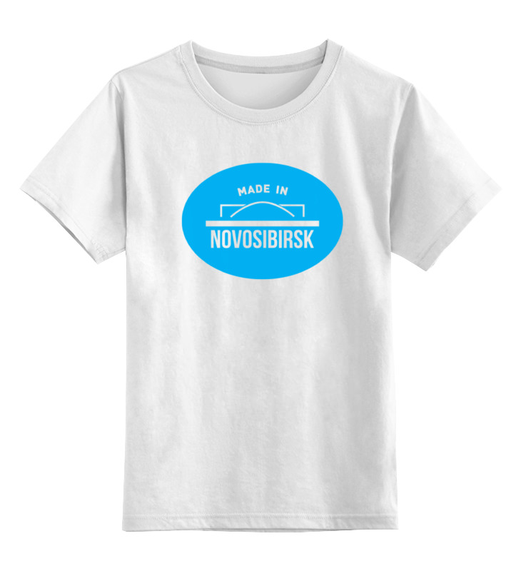 Детская футболка классическая унисекс Printio Сделано в новосибирске