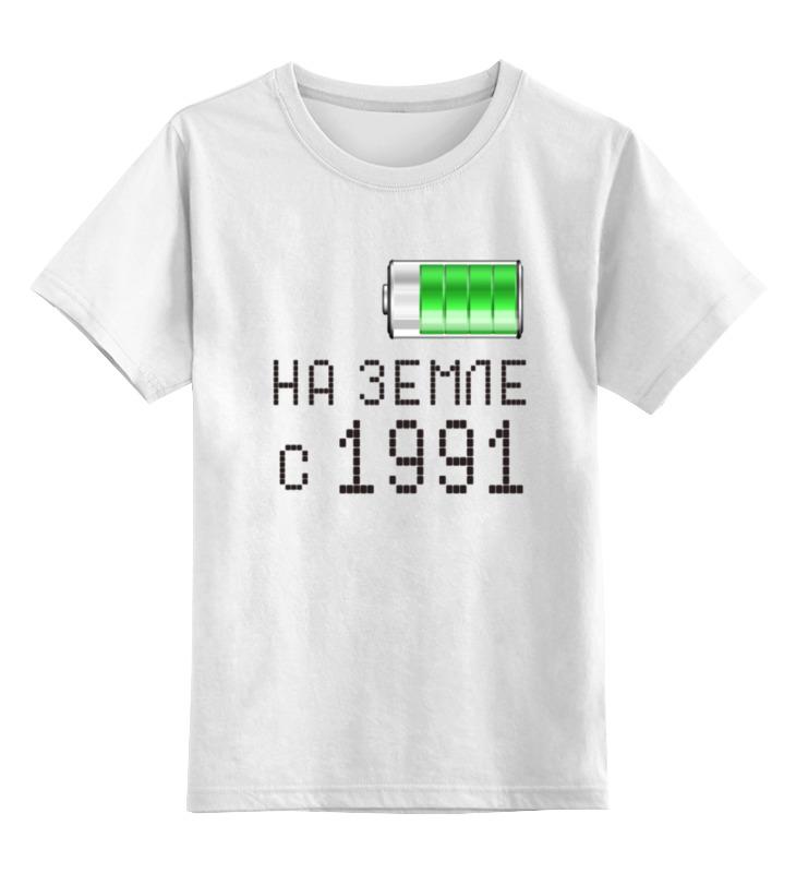 Детская футболка классическая унисекс Printio На земле с 1991