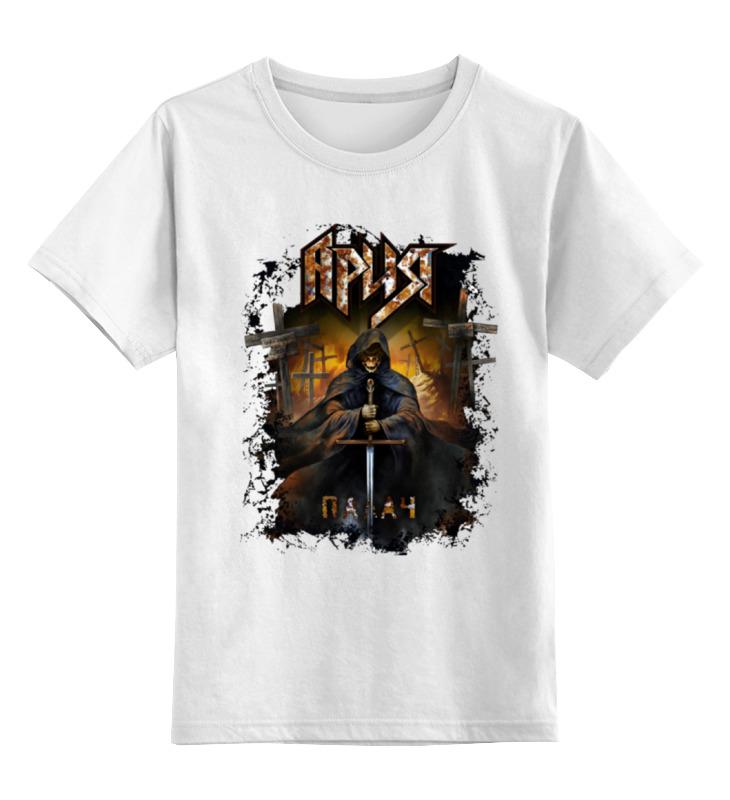 Детская футболка классическая унисекс Printio Ария - палач детская футболка классическая унисекс printio ария скрипач