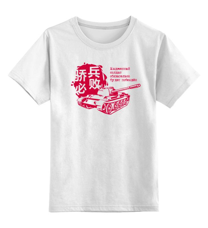 Детская футболка классическая унисекс Printio Танк type 59 type 59 когда можно