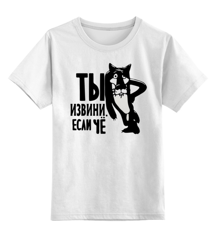 Детская футболка классическая унисекс Printio Ты извини если чё (жил был пёс) толстовка wearcraft premium унисекс printio ты извини если чё жил был пёс