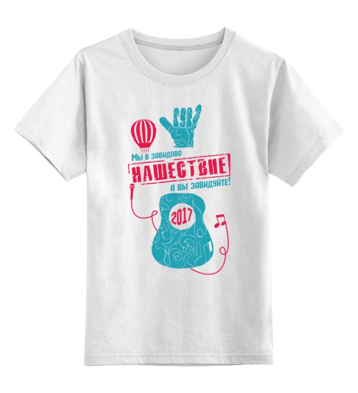 Детская футболка классическая унисекс Printio Нашествие 2017 нашествие дни и ночи