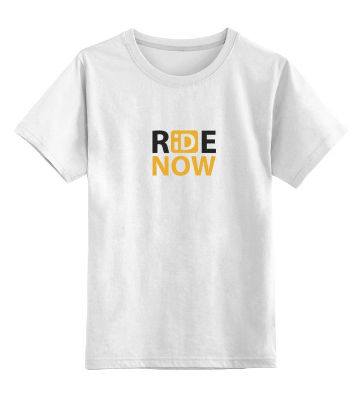 Детская футболка классическая унисекс Printio Ride-now женская одежда для спорта