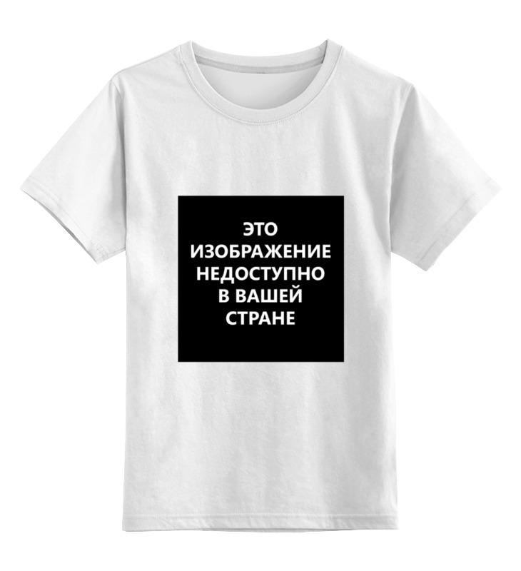 Детская футболка классическая унисекс Printio эта картинка недоступна в вашей стране цензура! футболка картинка