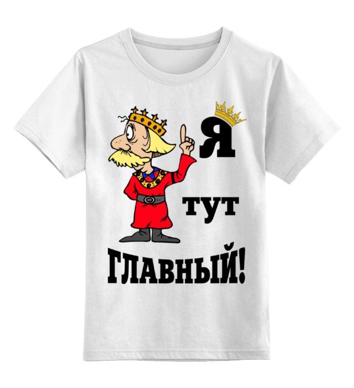 Детская футболка классическая унисекс Printio Король детская футболка классическая унисекс printio король панда