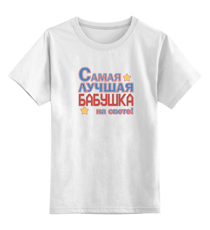 Детская футболка классическая унисекс Printio Лучшая бабушка на свете!