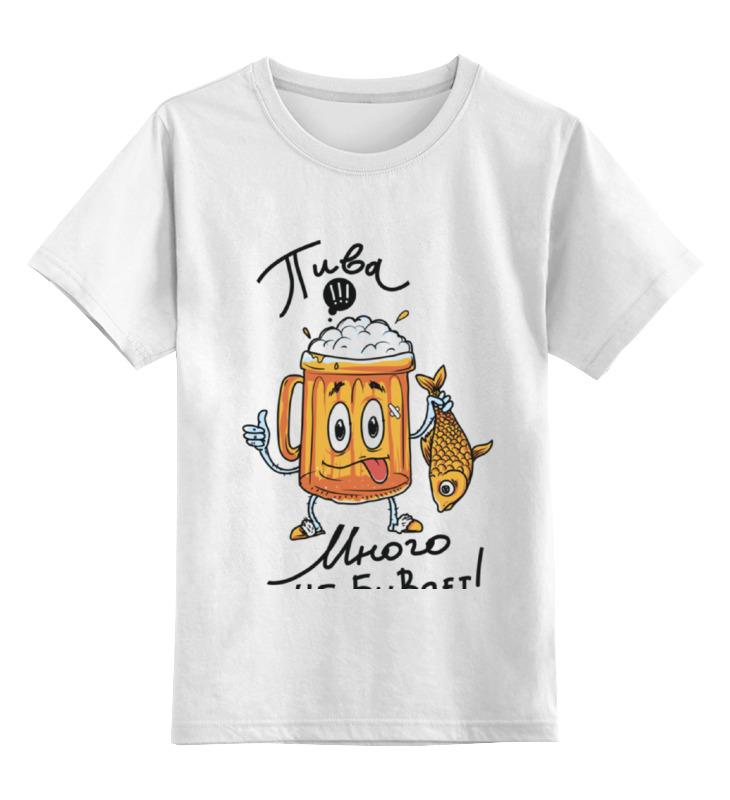 Детская футболка классическая унисекс Printio Пива много не бывает!