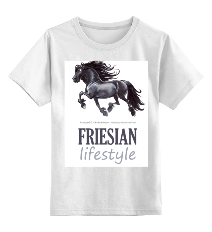 Детская футболка классическая унисекс Printio Friesian lifestyle купить щебень на севере москвы