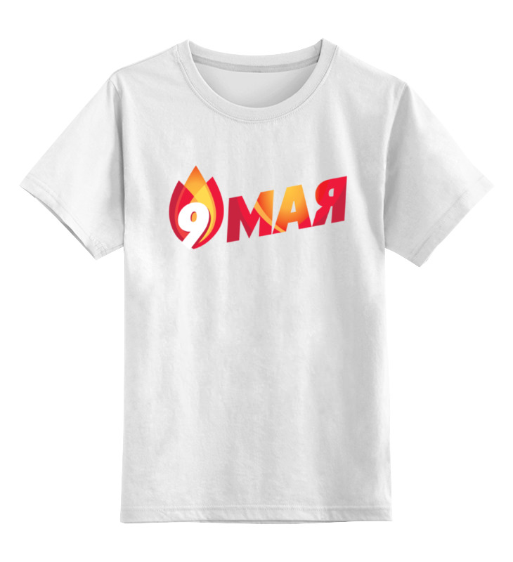 Детская футболка классическая унисекс Printio День победы - 9 мая футболка стрэйч printio день победы 9 мая тюмень