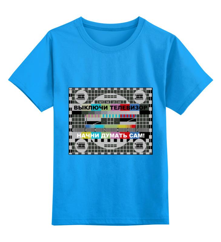 Детская футболка классическая унисекс Printio Выключи телевизор! майка классическая printio выключи телевизор