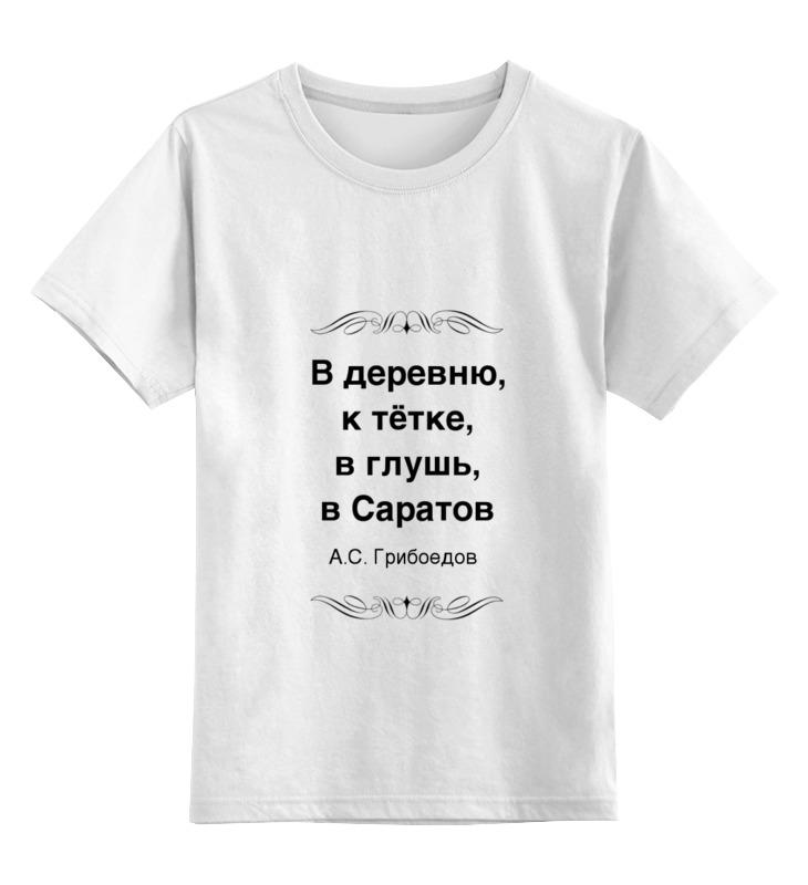 Printio Александр грибоедов цена и фото