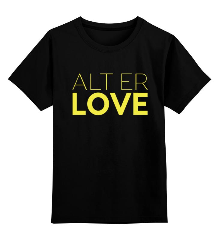 Детская футболка классическая унисекс Printio Alter love