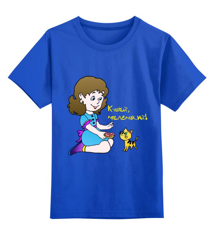 Детская футболка классическая унисекс Printio Кушай, маленький! цена и фото
