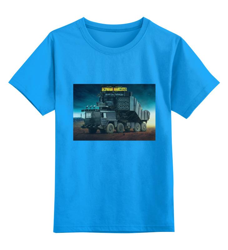 Детская футболка классическая унисекс Printio Безумный макс / doofwagon футболка макс экстрим футболка