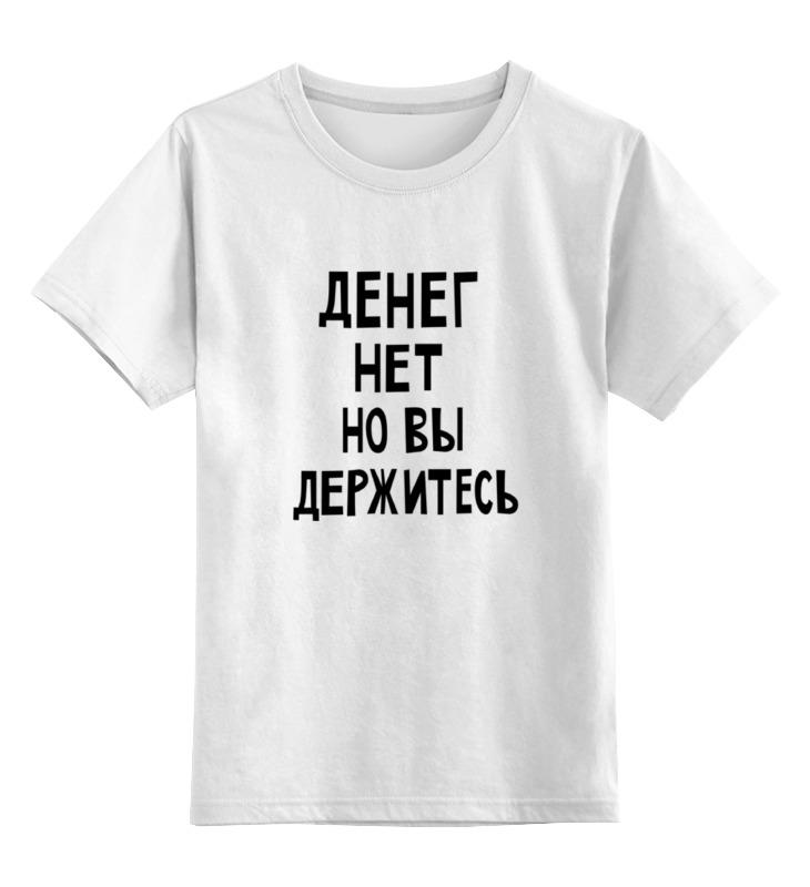 Детская футболка классическая унисекс Printio Денег нет но вы держитесь тасбулатова диляра вы там держитесь