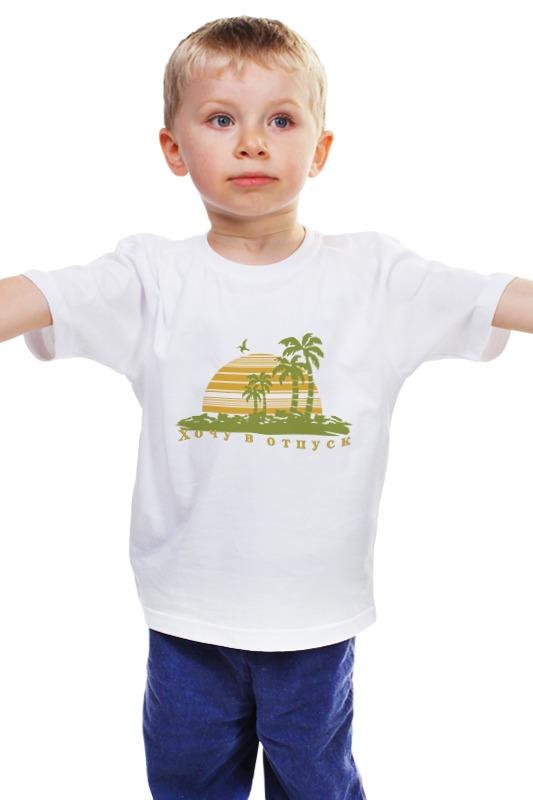 Детская футболка классическая унисекс Printio Хочу в отпуск хочу компбютер в екатеринбурге