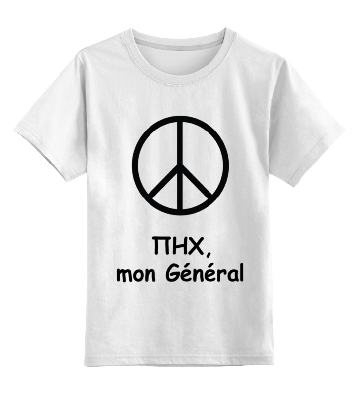 Детская футболка классическая унисекс Printio Пнх, mon general стол комп mon