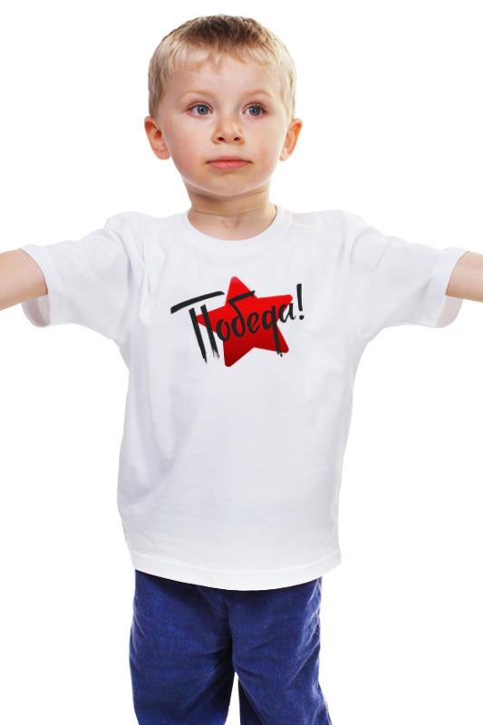 Детская футболка классическая унисекс Printio Победа! детская футболка классическая унисекс printio мачете