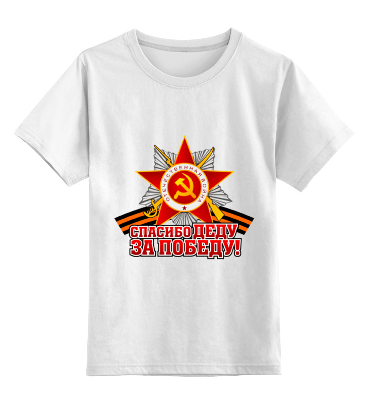 Детская футболка классическая унисекс Printio Спасибо деду за победу! лонгслив printio спасибо деду за победу