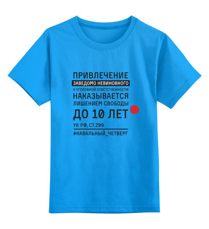 Детская футболка классическая унисекс Printio Ук рф, ст. 299 детская футболка классическая унисекс printio ты моя мамочка