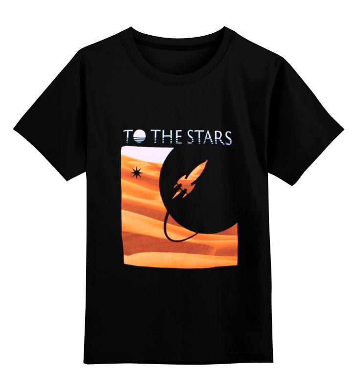 Детская футболка классическая унисекс Printio To the stars dunes mens slumgirl dreaming my journey to the stars