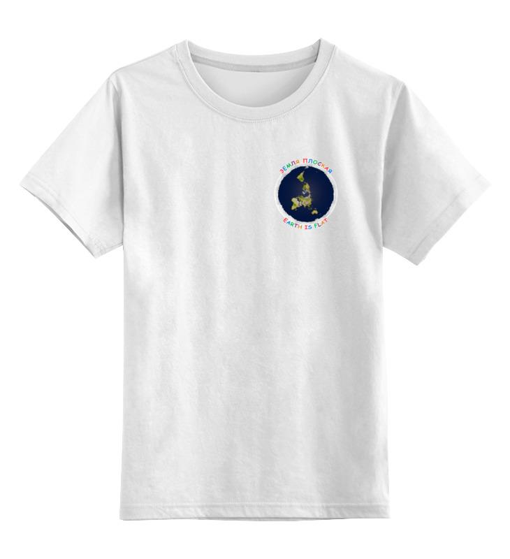 Детская футболка классическая унисекс Printio плоская земля андрей рехтин плоская земля вопросов больше нет