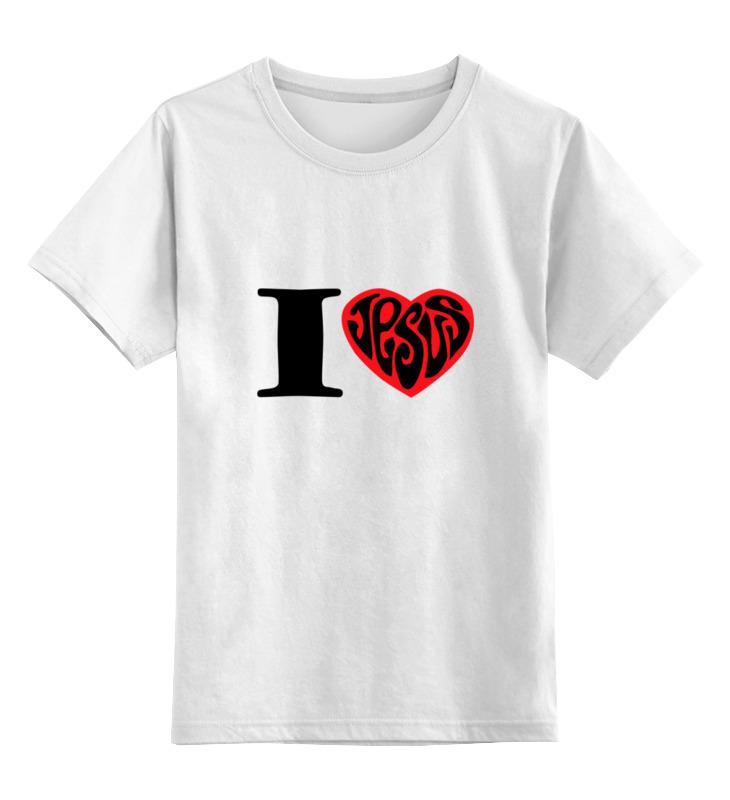 Детская футболка классическая унисекс Printio Я люблю иисуса цена 2017