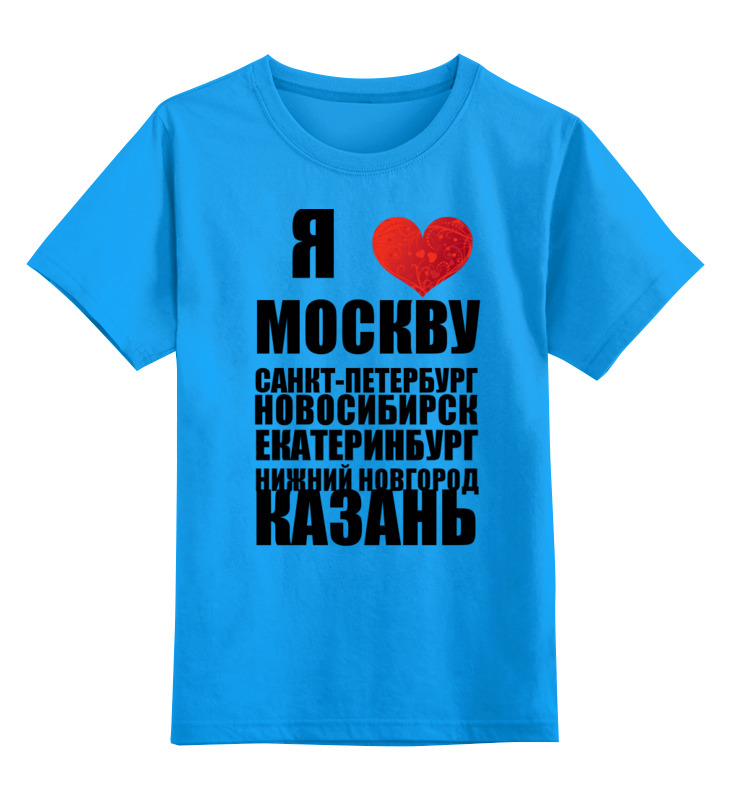 Детская футболка классическая унисекс Printio Я люблю россию (1)