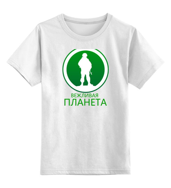 Детская футболка классическая унисекс Printio Вежливая планета детская футболка классическая унисекс printio моя планета