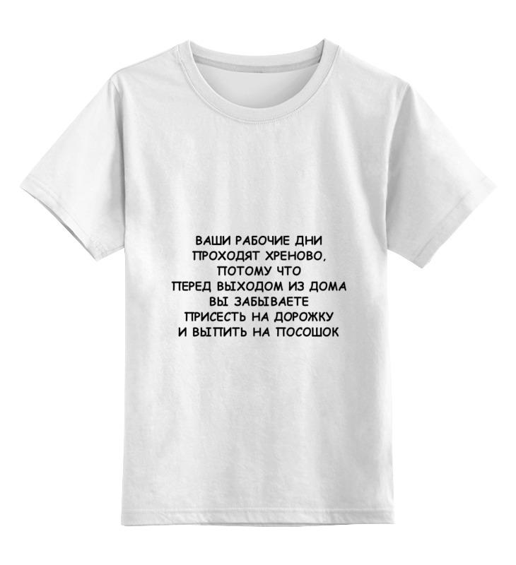 Детская футболка классическая унисекс Printio О работе