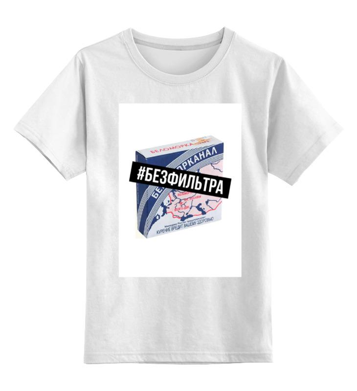 Детская футболка классическая унисекс Printio #безфильтра by design ministry футболка классическая printio norilsk 24 by design ministry city