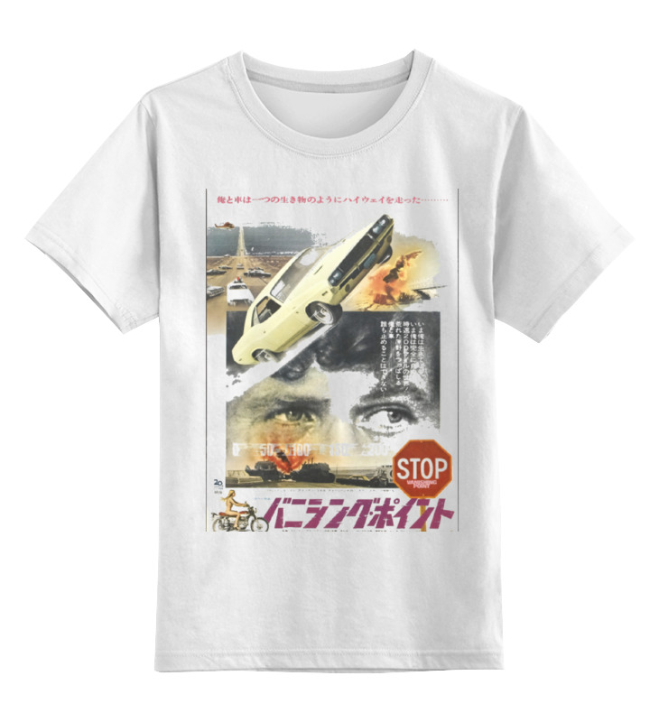 Фото - Детская футболка классическая унисекс Printio Vanishing point авто