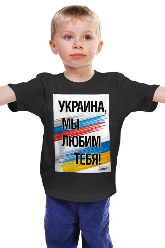 Детская футболка классическая унисекс Printio Украина мы любим тебя куплю пескаструй ный апаратдля машин украина