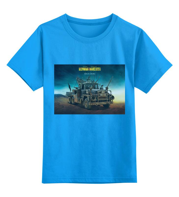 Детская футболка классическая унисекс Printio Безумный макс / mack детская футболка классическая унисекс printio безумный макс mack