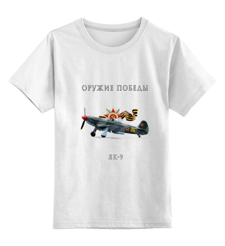 Детская футболка классическая унисекс Printio Оружие победы. як-9 детская футболка классическая унисекс printio 70 лет победы