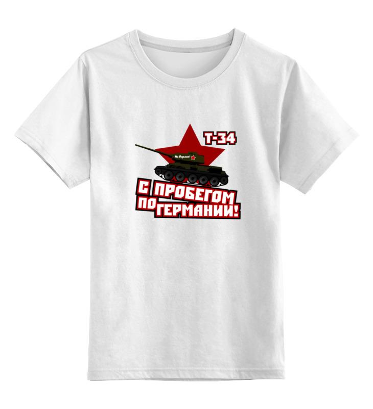Детская футболка классическая унисекс Printio С пробегом по германии mercedes а 160 с пробегом