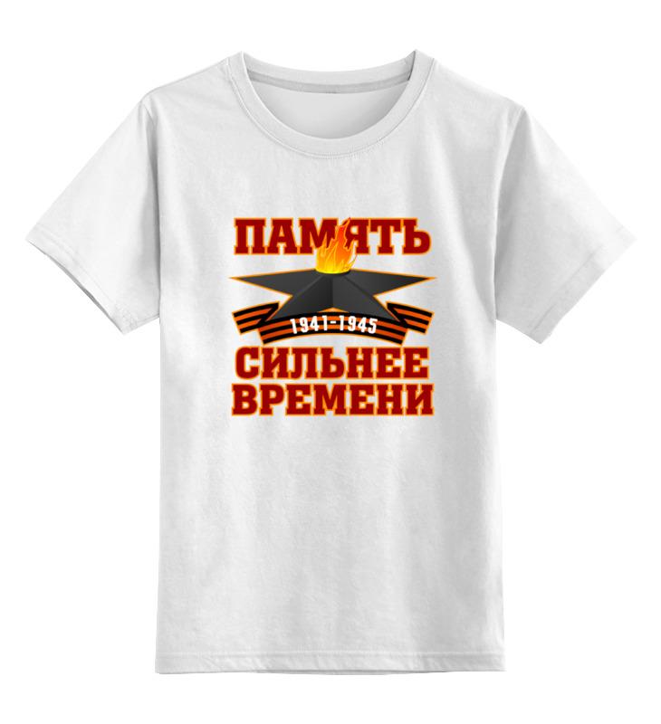Детская футболка классическая унисекс Printio Память сильнее времени футболка для беременных printio держись сильнее за якорь