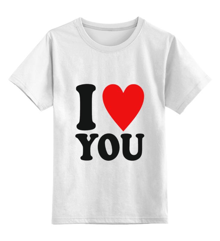 Детская футболка классическая унисекс Printio Я тебя люблю детская футболка классическая унисекс printio еда я люблю тебя