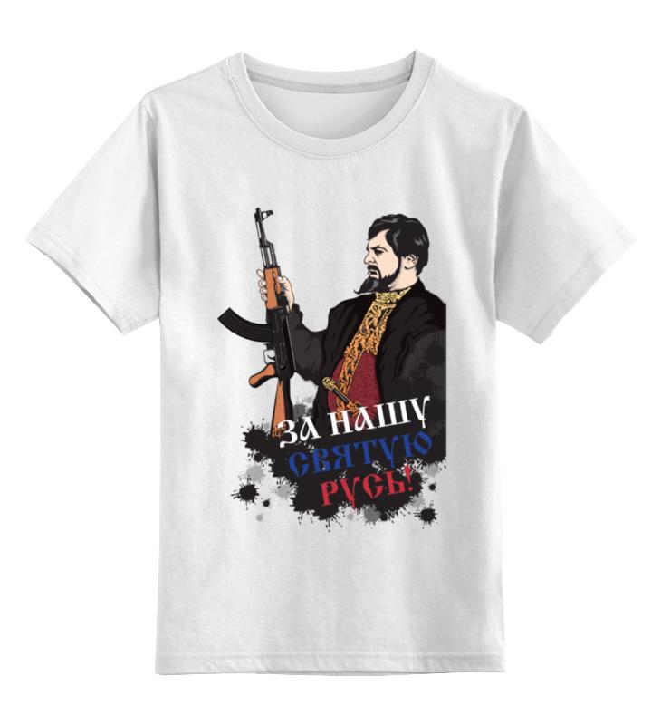 Детская футболка классическая унисекс Printio Иван васильевич за святую русь! воробьев а великий князь иван iii васильевич
